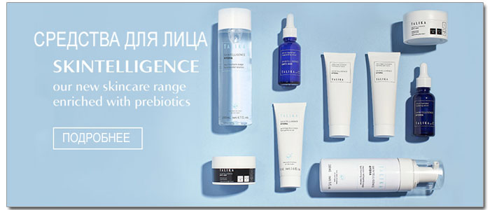 Средства для лица Skintelligence Talika