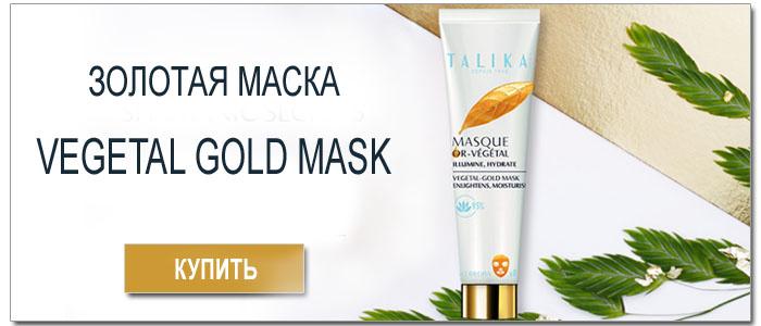 Золотая маска Talika Vegetal Gold Mask