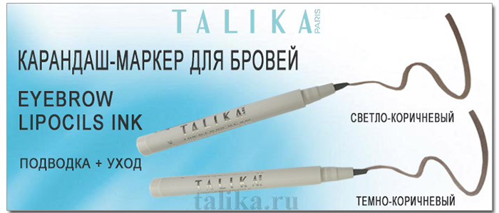 Карандаш маркер для бровей Eyebrow Lipocils Ink Talika
