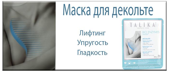Маска для декольте Talika