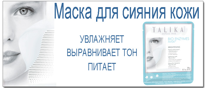 Маска для сияния кожи Talika Brightening Bio Enzymes Mask