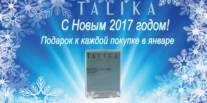 Новогодние подарки от Talika.ru
