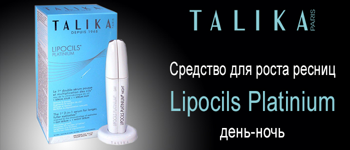 Средство для роста ресниц Talika Lipocils Platinium